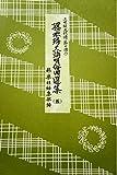 藤本琇丈端唄俗曲選集 5―三味線文化譜(節付譜入)
