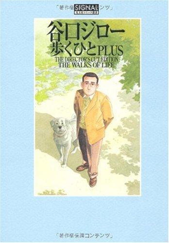 光文社コミック叢書SIGNAL 『 歩くひと PLUS 』 THE DIRECTOR'S CUT EDITION