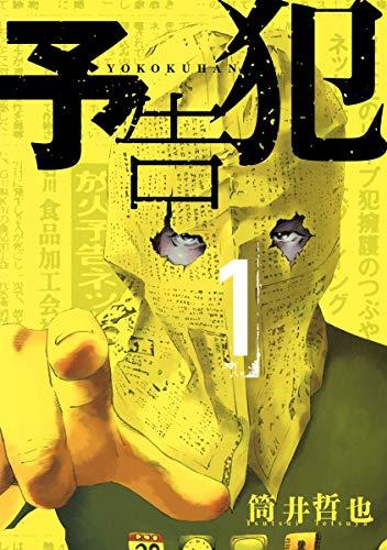 予告犯 1 (ヤングジャンプコミックス)の詳細を見る
