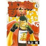 エルフを狩るモノたち 4 (電撃コミックス)