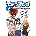 モテるマンガ(2) (ヤングキングコミックス)