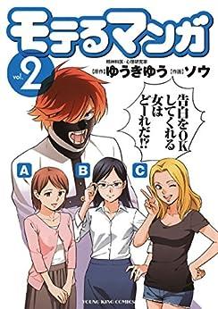 [ゆうきゆう, ソウ]のモテるマンガ(2) (ヤングキングコミックス)