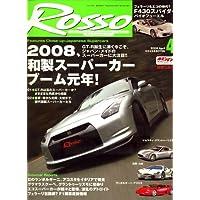 Rosso (ロッソ) 2008年 04月号 [雑誌]