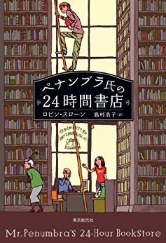 [ロビン・スローン]のペナンブラ氏の24時間書店