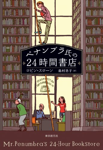 ペナンブラ氏の24時間書店の詳細を見る