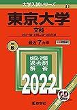 東京大学(文科) (2022年版大学入試シリーズ)