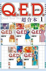 Q.E.D.証明終了 超合本版 1巻 表紙画像