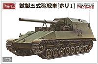 アミュージングホビー 1/35 日本陸軍 試製五式砲戦車 ホリ1 プラモデル AMH35A022