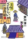 美男ざむらい事件帖 ((徳間文庫))
