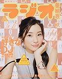 ラジオ番組表2015年秋号 (三才ムックvol.829)