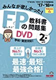 みんなが欲しかった! FPの教科書・問題集DVD 2級・AFP 2017-2018年 (<DVD>)
