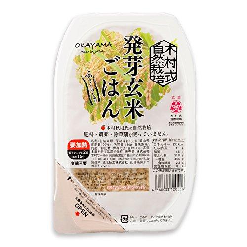 岡山県産木村式自然栽培米朝日「発芽玄米ごはん」