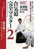 DVD>養神館公式技術DVD合気道完全マスター 2(基本編2) 座り技正面打ち一条抑え、他 (<DVD>)