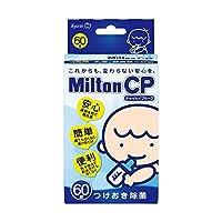 MiltonCP 60錠×(3セット)