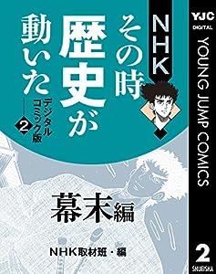 NHKその時歴史が動いた デジタルコミック版 2巻 表紙画像