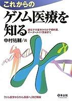 これからのゲノム医療を知る―遺伝子の基本から分子標的薬、オーダーメイド医療まで