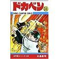 ドカベン (31) (少年チャンピオン・コミックス)