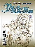 双塔の谷の気高き死闘 (サムライ伝 第二部 シモン編)(6) (文力スペシャル)