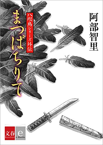 八咫烏シリーズ外伝 まつばちりて【文春e-Books】