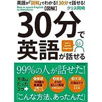 【図解】30分で英語が話せる