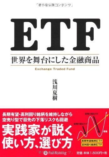 ETF 世界を舞台にした金融商品 (現代の錬金術師シリーズ)の詳細を見る