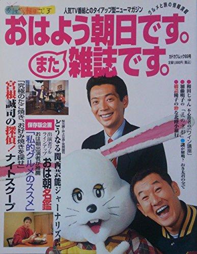おはよう朝日です。また雑誌です。 (カドカワムック (No.89))