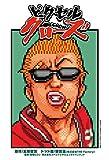 ピクセルクローズ (少年チャンピオン・コミックス・エクストラ)