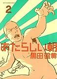 あたらしい朝(2) (アフタヌーンコミックス)