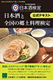日本酒検定<日本酒と全国の郷土料理検定>公式テキスト