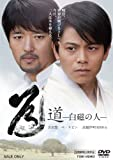 道―白磁の人― [DVD]