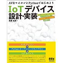 AVRマイコンとPythonではじめよう IoTデバイス設計・実装