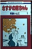 さすがの南ちゃん / 斉藤 いとこ のシリーズ情報を見る