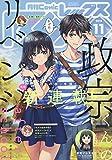 コミックREX2018年11月号
