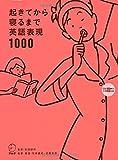 CD-ROM付 起きてから寝るまで英語表現1000