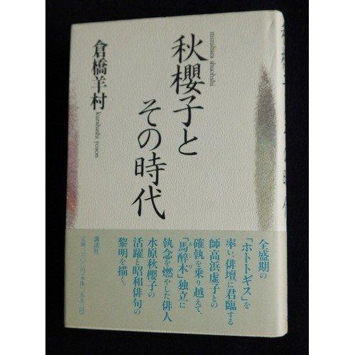 秋桜子とその時代
