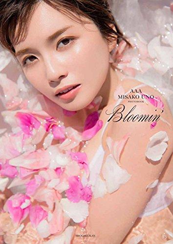 AAA宇野実彩子ソロ写真集 Bloomin' -