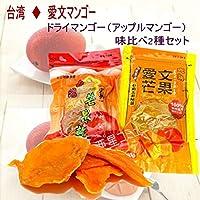 台湾高品質 愛文マンゴー ( 愛文芒果 ) ドライマンゴー 台湾産味比べ2種セット