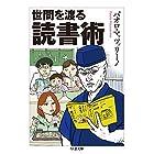 世間を渡る読書術 (ちくま文庫)