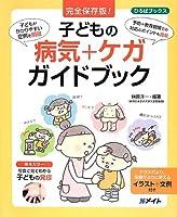 完全保存版!子どもの病気+ケガガイドブック (ひろばブックス)