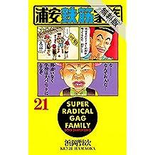 浦安鉄筋家族(21)【期間限定 無料お試し版】 (少年チャンピオン・コミックス)