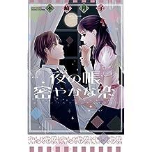 夜の帳 密やかな恋 (YLC Collection)
