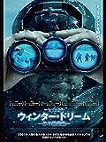 ウィンター・ドリーム -氷の黙示録-(字幕版)