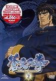 蒼天の拳 DVD-SET 2