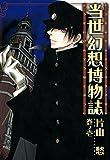 当世幻想博物誌: 1 (ZERO-SUMコミックス)
