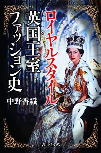 ロイヤルスタイル 英国王室ファッション史 / 中野 香織