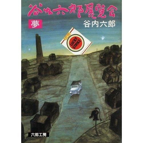 谷内六郎展覧会 (別巻 夢) (新潮文庫)の詳細を見る