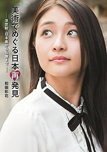 美術でめぐる日本再発見 - 浮世絵・日本画から仏像まで -