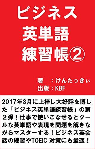 ビジネス英単語練習帳②