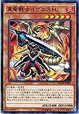 真竜戦士イグニスH ノーマル 遊戯王 マキシマム・クライシス macr-jp021
