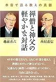禅僧と神父の軽やかな対話: 本音で語る教えの真髄